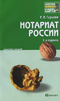 Нотариат России. Конспект лекций. Е. В. Гурьева
