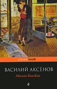 Книга Москва Ква-Ква
