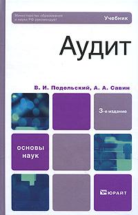Аудит. В. И. Подольский, А. А. Савин