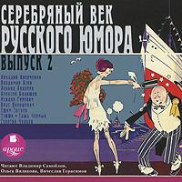 Серебряный век русского юмора. Выпуск 2 (аудиокнига MP3)