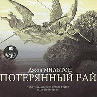 Потерянный рай (аудиокнига MP3 на 2 CD)