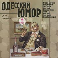 Одесский юмор (аудиокнига MP3)