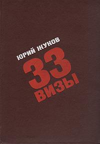 33 визы. Ю. Жуков