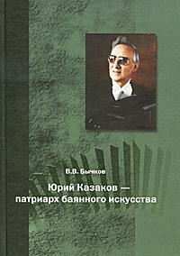 Юрий Казаков - патриарх баянного искусства