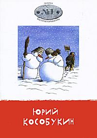 Галерея мастеров карикатуры. Выпуск 1. Юрий Кособукин