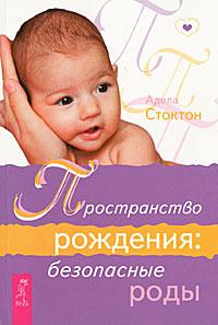 Пространство рождения. Безопасные роды12296407Пространство рождения. Безопасные роды - это полезное руководство для родителей, ожидающих первенца, а также для тех, кто перенес травматический опыт первых родов и теперь хочет понять, каким образом можно избежать травмы во время новой беременности, как справиться со страхами и опасениями. Советы Аделы Стоктон, профессиональной акушерки с большим стажем работы, дарят женщинам положительный настрой и учат доверять мудрости своего тела. Не секрет, что беременность, проходящая без стресса, и естественные гармоничные роды очень важны для здоровья матери и ребенка. Из книги вы узнаете, каким образом создать спокойную, благополучную и радостную обстановку во время ожидания и рождения малыша. В основе книги лежит идея защиты естественных гармоничных родов. Автор убеждена, что такая идея очень важна для сохранения здоровья всего человечества. Наше эмоциональное и духовное состояние напрямую влияет на...