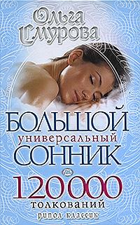 Большой универсальный сонник. 120 000 толкований. Ольга Смурова