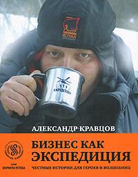 Бизнес как экспедиция. Честные истории для героев и волшебниц ( 978-5-902597-89-6 )