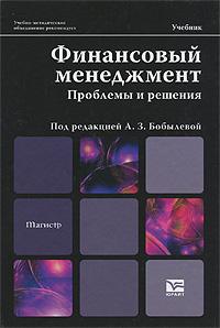 Финансовый менеджмент. Проблемы и решения. А. З. Бобылевой
