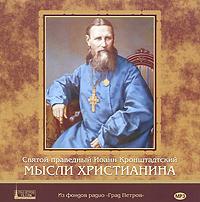 Мысли христианина (аудиокнига MP3 на 2 CD)