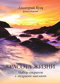 Красота жизни (набор открыток). Кущ Д.. Кущ Д.