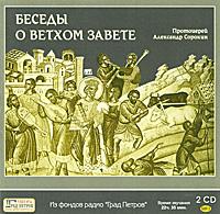 Беседы о Ветхом Завете (аудиокнига MP3 на 2 CD)