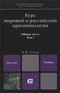 Курс мировой и российской криминологии. В 2 томах. Том 1. Общая часть. В. В. Лунеев