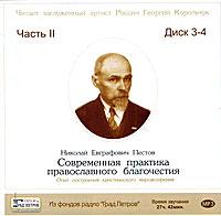 Современная практика православного благочестия. Часть 2 (аудиокнига MP3 на 2 CD). Н. Е. Пестов