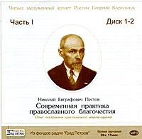 Современная практика православного благочестия. Часть 1 (аудиокнига MP3 на 2 CD). Н. Е. Пестов