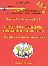 Средства защиты, применяемые в ЭУ. Устройство, испытания, эксплуатация ( 978-5-98187-151-1 )