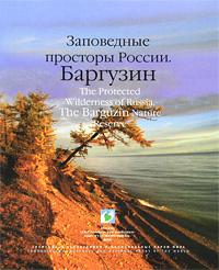 Заповедные просторы России. Баргузин ( 5-7853-0719-7, 5-7853-0718-9, 5-93176-018-0 )