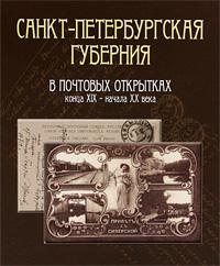 Санкт-Петербургская губерния в почтовых открытках конца XIX - начала XX века