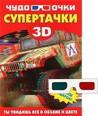 Супертачки (+ 3D-очки) ( 978-985-16-9358-6 )