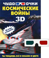 Космические войны (+ 3D-очки) ( 978-985-16-9223-7 )