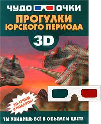 Прогулки юрского периода (+ 3D-очки)12296407Эта удивительная книга расскажет юным читателям о динозаврах, обитавших на нашей планете в юрский период: какими они были, где жили, чем питались, а также о том, в каких музеях мира можно увидеть останки этих древних ящеров. Красочные иллюстрации сопровождаются увлекательными краткими рассказами об особенностях жизни и повадках травоядных гигантов и ужасных хищников. Благодаря новой технологии объемного изображения у вашего ребенка появился шанс встретиться с животными, населявшими Землю миллионы лет назад.