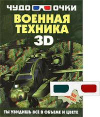 Военная техника (+ 3D-очки)