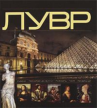 Лувр ( 978-985-16-9170-4 )