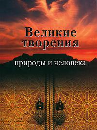Книга Великие творения природы и человека