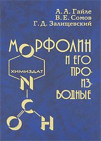 Морфолин и его производные. Получение, свойства и применение в качестве селективных растворителей