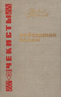 Чекисты. Книга IV. Лебединая песня
