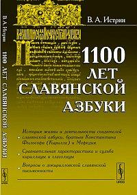 1100 лет славянской азбуки. Истрин В.А.
