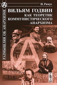 Вильям Годвин как теоретик коммунистического анархизма
