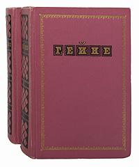 Гейне. Избранные произведения в 2 томах (комплект)791504Москва, 1956 год. Государственное издательство художественной литературы Гослитиздат. Издательские переплеты. Сохранность хорошая. Имя Генриха Гейне (1797 -1856), классика немецкой литературы, хорошо известно в нашей стране. В книгу избранных произведений одного из величайших мировых лириков вошли романсы, сонеты, песни, стихотворения, поэмы, а также путевые очерки Гейне.