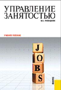 Управление занятостью. В. А. Гневашева