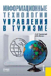 Информационные технологии управления в туризме. А. Д. Чудновский