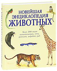 Новейшая энциклопедия животных