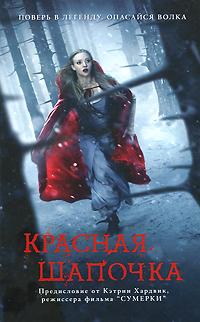 Красная Шапочка. Сара Блэкли-Картрайт