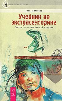 Учебник по экстрасенсорике. Советы от практикующей ведуньи. Элина Болтенко
