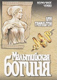 Мальтийская богиня. Лин Гамильтон