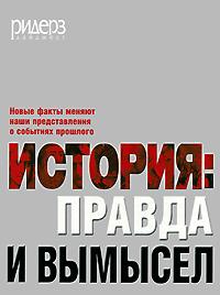 Книга: История: правда и вымысел ст.1