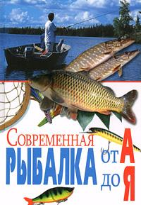 Современная рыбалка от А до Я