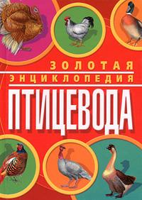 Золотая энциклопедия птицевода ( 978-5-386-03130-5, 978-5-9567-1375-5 )