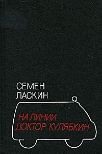 На линии доктор Кулябкин