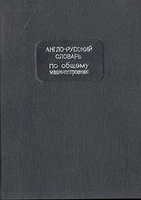 Англо-русский словарь по общему машиностроению