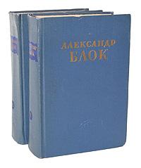Александр Блок Александр Блок. Сочинения в 2 томах (комплект)