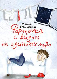 Книга Форточка с видом на одиночество