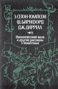 Виннипегский волк и другие рассказы о животных. Э. Сетон-Томпсон, Ш. Барнфорд, Дж. Даррелл