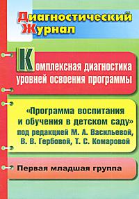 Комплексная диагностика уровней освоения программы под редакцией М. А. Васильевой, В. В. Гербовой, Т. С. Комаровой. Диагностический журнал. Первая младшая группа ( 978-5-7057-2779-7 )
