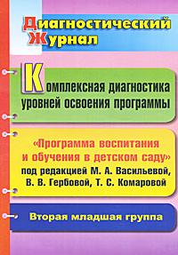 Комплексная диагностика уровней освоения программы под редакцией М. А. Васильевой, В. В. Гербовой, Т. С. Комаровой. Диагностический журнал. Вторая младшая группа ( 978-5-7057-2780-3 )
