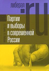 Партии и выборы в современной России. Эволюция и деволюция ( 978-5-86793-848-2 )
